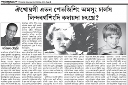 Where are our Etan Patzs and Charles Lindberghs - Article by Prof. Arindam Chaudhuri